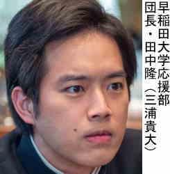 田中隆(三浦貴大)