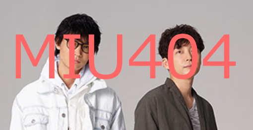 MIU404-原作とネタバレ