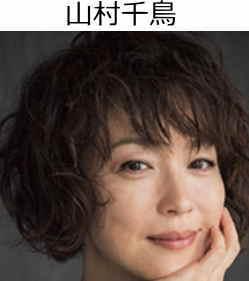 おちょやん-山村千鳥